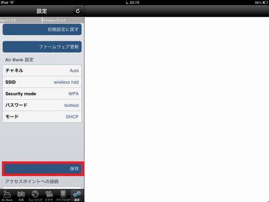 PQI Air Bank Security Setup06
