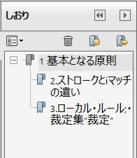 AdobeAcrobat しおり05