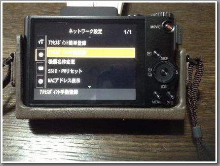 WX300 WiFiSetUp03