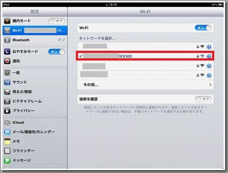 WX300 iPad min Transfer03