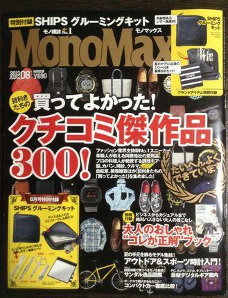MonoMax8月04