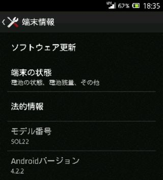 XPERIA UL Update05