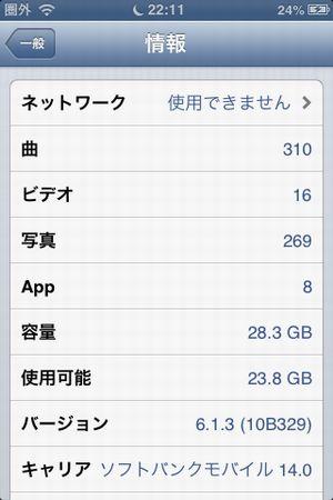 iPhone3GS uopdate 6.1.6 0