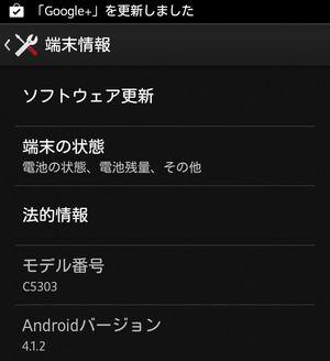 XPERIA SPバージョンアップ01