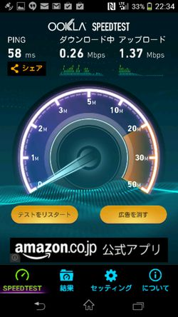 XPERIA SP ServerMans LTE10