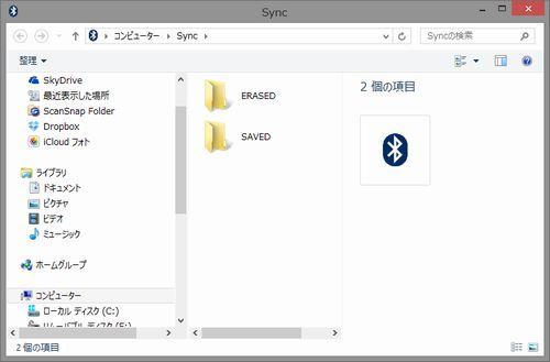 Boogie board Sync9.7 ファイル管理07
