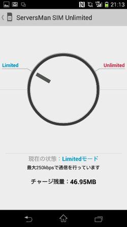 ServerMans LTE Silk Sense02