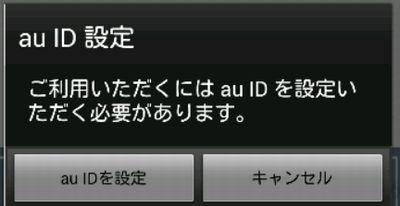 AU アプリ削除05
