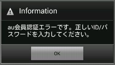 AU アプリ削除06