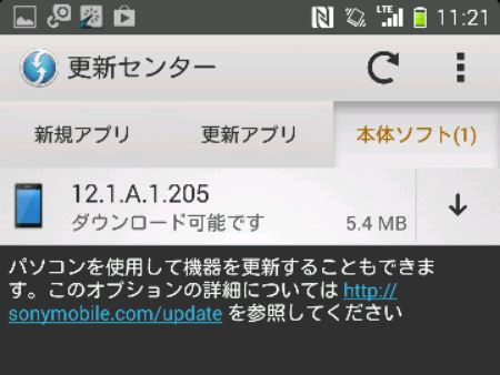 XPERIA SP Update02