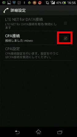mineo XPERIA セットアップ04