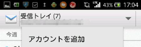 mineo mailappli setup01