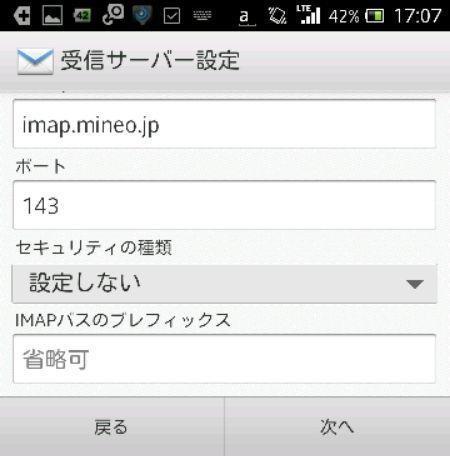 mineo mailappli setup04