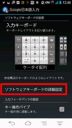 Goole日本語入力左右寄せ05
