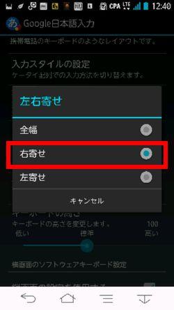 Goole日本語入力左右寄せ07