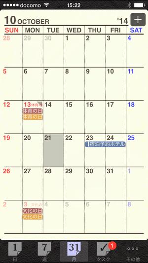 楽天トラベル カレンダ連携04