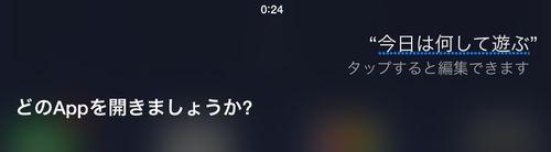 Siriさんに聞いてみた02
