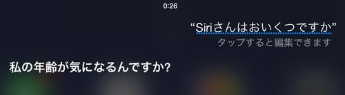 Siriさんに聞いてみた06