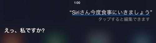 Siriさんに聞いてみた12