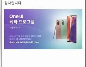 Samsung Galaxy Note 20 One UI 3.0