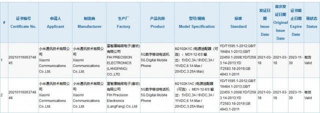 Xiaomi Mi 11 Pro Ultra 3C