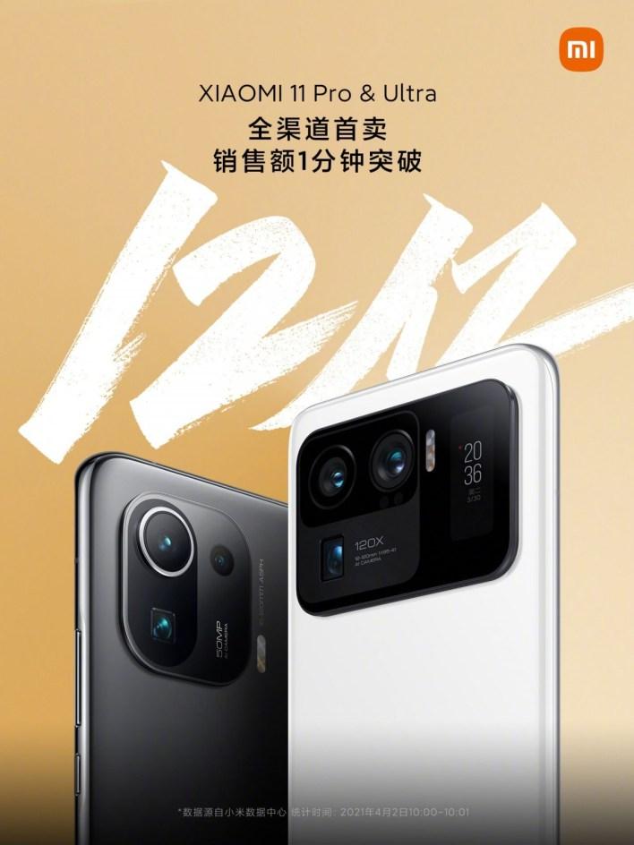 Xiaomi Mi 11 Ultra Pro Sale