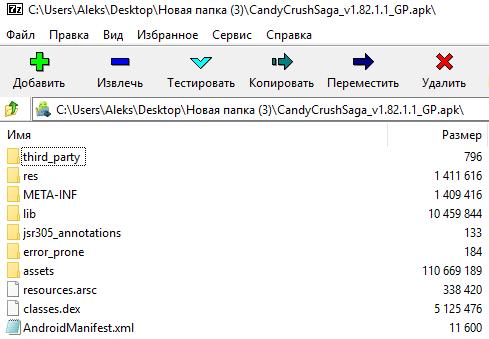 محتوى APK ملف