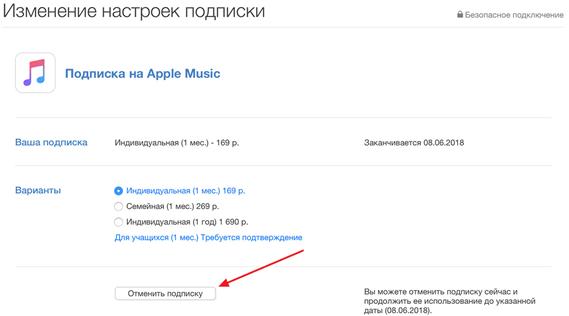 Az előfizetés törlése az iTunes-ben