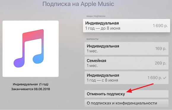 Az előfizetés törlése az Apple TV-n keresztül