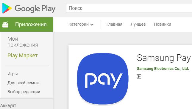 سامسونج الدفع في تطبيق التطبيق