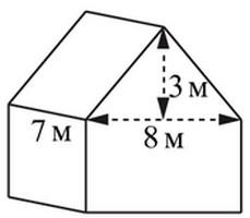 Задача 13 (№ 5582) - Двускатную крышу дома, имеющего в основании прямоугольник