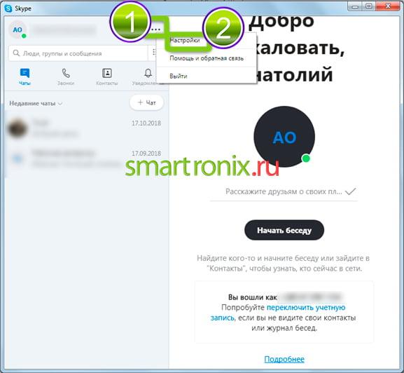 افتح إعدادات Skype