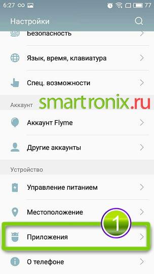 откройте приложения в настройках андроид