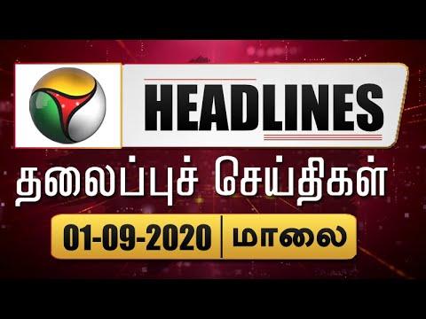 Puthiyathalaimurai Headlines | தலைப்புச் செய்திகள் | Tamil News | Eve...