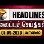 Puthiyathalaimurai Headlines   தலைப்புச் செய்திகள்   Tamil News   Eve...