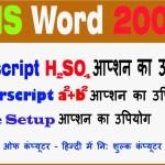 MS Word 2007 Tutorial in Hindi / Urdu Subscript , Superscript, Font S...