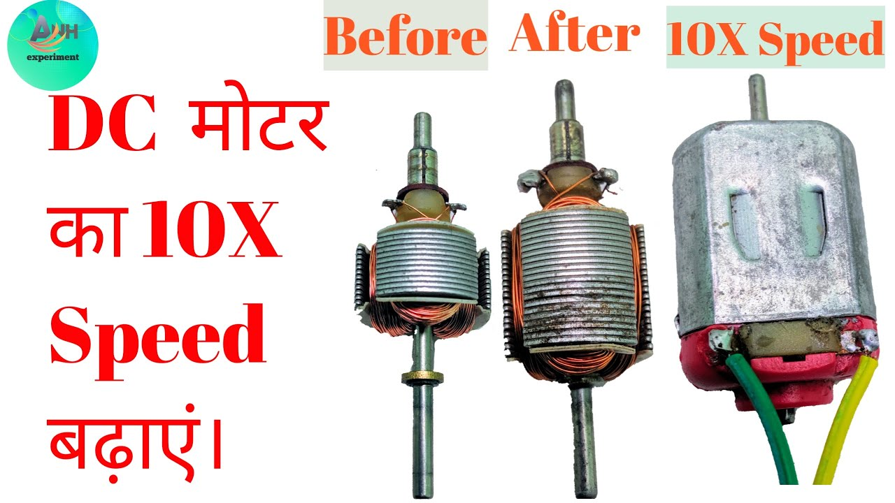 DC मोटर का 10X Speed बढ़ाएं।  How To Increase Dc Motor Speed 10X at h...