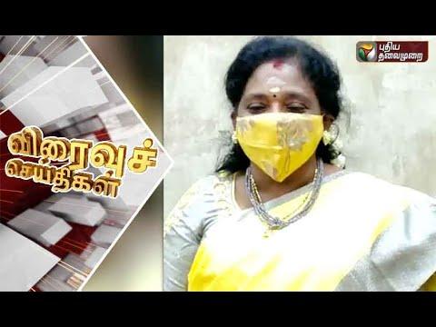 Speed News: 10/09/2020   Tamil News   Today News   Watch Tamil News  #Speed #News #Tamil #News #Today #News #Watch #Tamil #News