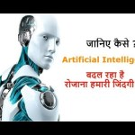 What is AI & How AI (Artificial Intelligence) Is Affecting Our Da...
