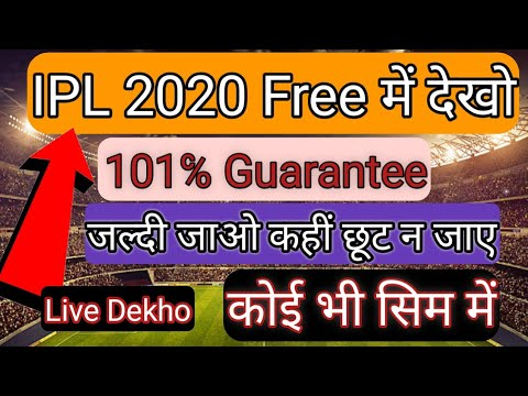 How to watch IPL 2020 For Free on mobile?  LiVe in mobile Any sim कोई…  #watch #IPL #Free #mobile #LiVe #mobileAny #simकई