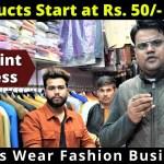 सिर्फ 1 पीस लेकर शुरू करें ये बिज़नेस | Men's Fashion Business | R...