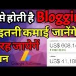 blogging se paise kaise kamaye | how to earn money by blogging-techni...
