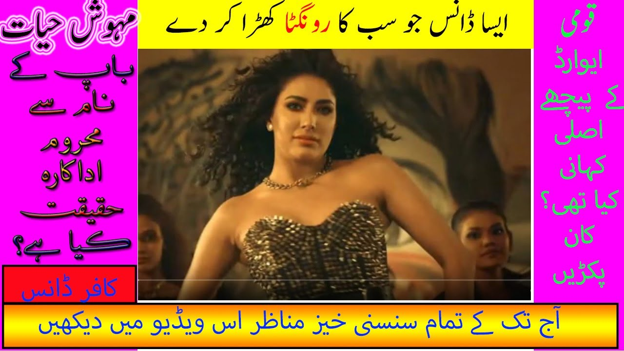 Mehwish Hayat Dance Biography|Best Pakistani Dancer|Amazing Dance|Bea...