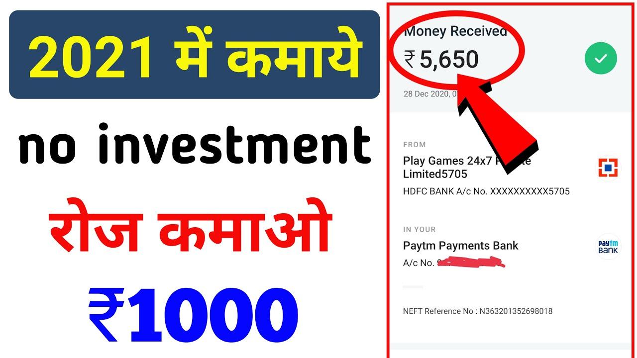 2021 earning app | 2021 best earning app | no investment earning app ...