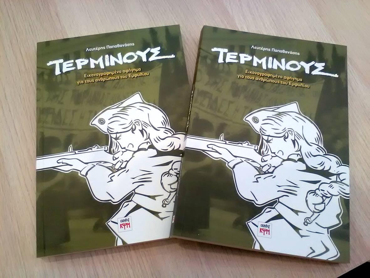 Τέρμινους- Comic-ιστορίες ανθρώπων του Εμφυλίου που πάλεψαν για τα όνειρά τους