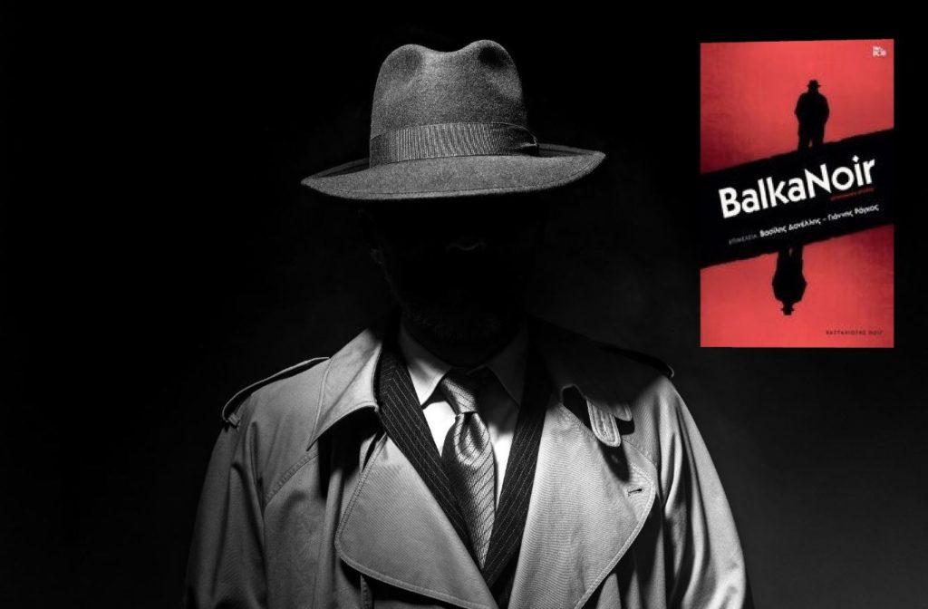 BalkaNoir- Τα Βαλκάνια συστήνονται