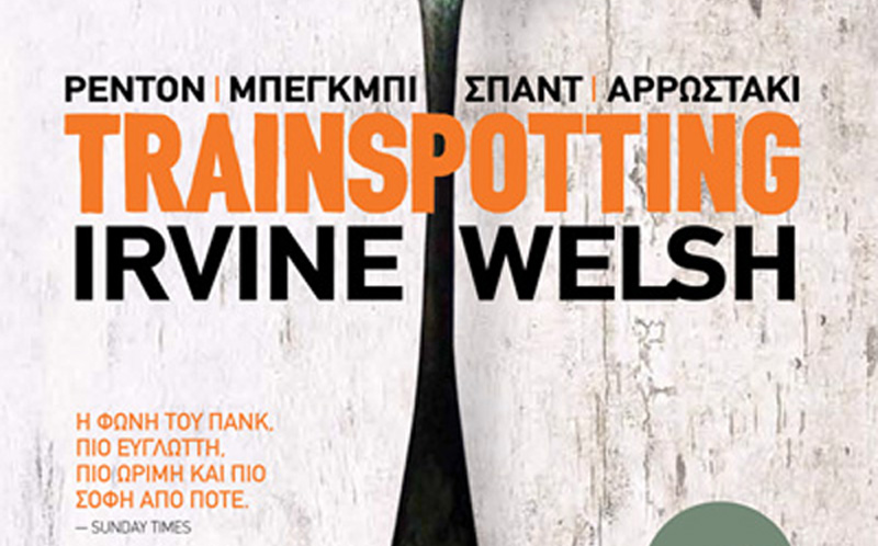 Trainspotting- Το βιβλίο κραυγή από τους βρώμικους δρόμους της Σκωτίας
