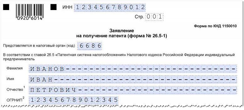 Изображение - Образец патента по форме 26.5-п zayavdlenie-na-patent-1