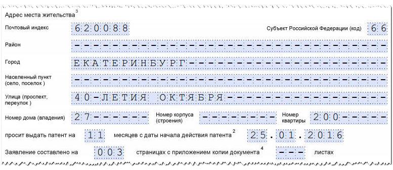 Изображение - Образец патента по форме 26.5-п zayavdlenie-na-patent-2