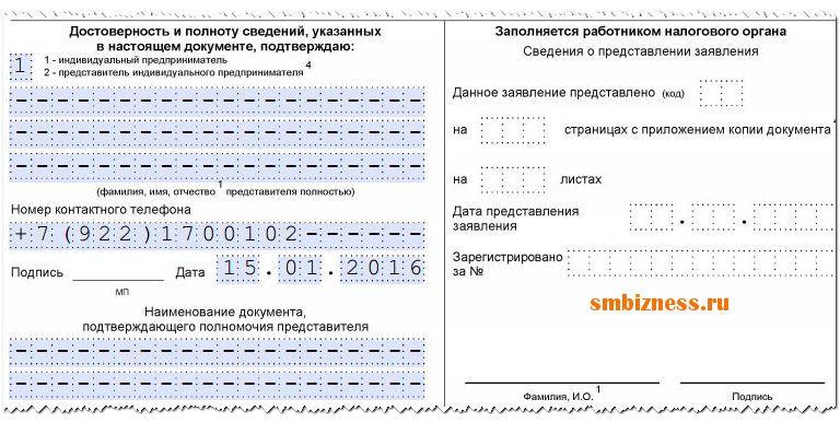 Изображение - Образец патента по форме 26.5-п zayavdlenie-na-patent-3